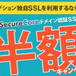 サイトシール表示可能なドメイン認証SSLが半額