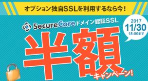 SSLキャンペーン