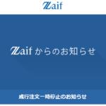 ZAIFの成功注文が一時停止