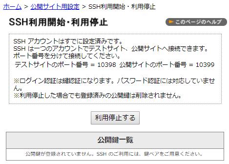 CPI SSH