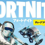 【FORTNITE】ディープフリーズバンドルって何?フォートナイト のディープフリーズバンドルが販売