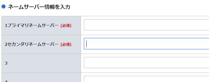 ネームサーバーの設定