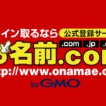 GMOグループとお名前.comで「ビットコイン1万円分」と「いきなりステーキ 肉マネーギフトカード」プレゼントキャンペーン開催