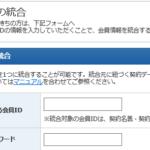 エックスサーバーのインフォパネルで複数の会員IDが統合可能に