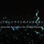 WimaxやポケットWi-fiでフォートナイトやPUBGなどのオンラインゲームは遊べる?PC版はフル、パッチファイルの容量が大きい